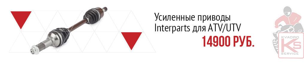 slide_interparts