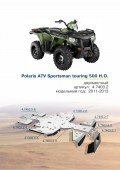 polaris-atv-sportsman-touring-500-h.o.2